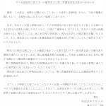 【タイ集団全裸】 DYM社、在京タイ王国大使館に出向き謝罪 「寛大なお許しの御言葉を頂戴いたしました」