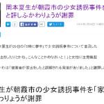 【言論弾圧か】 岡本夏生さん、「5時に夢中」を突然の降板…女子中学生事件のコメントで『家出』が原因?