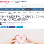 【空気作りか】 「なぜ逃げなかった」を少女に問うのは暴力…埼玉女子監禁事件