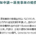 すでに日本国民の税金が6兆円以上も原発事故賠償に注ぎ込まれてるなか、さらに東電が5800億円の追加支援申請