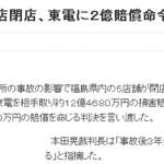 【札幌地裁】 東電に2億円の賠償を命じる判決…福島第1原発事故の影響でドラッグストア「ツルハ」5店が閉店