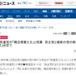 【世論操作】 「台湾の民進党関係者が不快感を示していた」→民進党「親近感!祝意!」 …産経→まとめサイトのミスリード多すぎじゃないか・