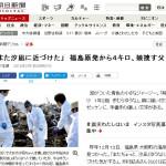 福島原発から4キロ、娘を捜し続ける父…「またちょっと、汐凪に近づけた気がする」