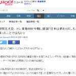 【速報】 甘利明元大臣 「日本は終わりだ。もう私の知ったことではない」