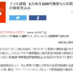 自民党「夏の選挙勝ったら『スマホ税』導入する」 税収1680億円確保へ キャリアは大反発