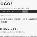 ネトウヨの終わりが鮮明に。田母神事務所強制捜査の衝撃