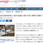 【もうすぐ311】 福島「放射性物質」土壌汚染調査…8割の学校で驚愕の数値!