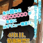 うしじまいい肉AVデビューか!?www