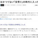 ホリエモン「日本凄い、中韓バカと言っても日本がNo1の時代はもう来ない。日本は価値が落ちて安売り状態」