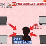 【悲報】JCハセカラ民、警察に捕まる