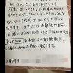 【炎上】 「部屋も食材もムダになった」予約キャンセルの宿からの手紙を公開で炎上 ★3