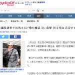 民主・維新の新党から魔裟斗さんと石田純一さんが出馬か