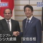 安倍首相、エジプトに2兆円規模の協力と540億円の円借款…一方、日本国民は増税www