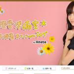【悲報】美人声優立花理香さん、マジでなんJを監視していた