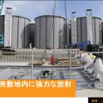 福島第一原発敷地内に強力な放射線源を発見…最大許容値の100倍