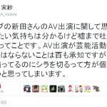 AV女優が新田恵海さんに「隠したいとしてもシラを切って嘘をつくほうがカッコ悪い」