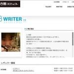 【悲報】声優・佐倉綾音さんのラジオの構成作家、児童買春で逮捕