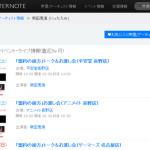 【悲報】新田恵海さんの今後のスケジュールがまとめられてしまう
