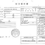 【税金の奪い合い】 菅官房長官も2012年にガソリン代を、地球5周分計上していた事がReddit民の調査で発覚!