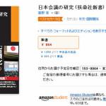「日本会議の研究」という本を出版→日本会議、速攻で出版社に対し名誉毀損なので出版を停止せよと要求