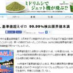 福島県産の米、ついに基準値超えゼロに 更に99.99%が検出限界値未満 サヨクなぜかイライラへ