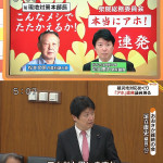 自民党の松本文明(副大臣)、妻のマンション家賃2000万円分を税金で支払う