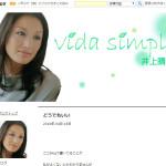 熊本地震で被災した井上晴美さん、「愚痴りたいのはお前だけではない」とネットで中傷されブログ停止へ★3