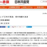 「オスプレイの出動はアメリカからの申し出」→ 米海兵隊が日本政府からの要請であったことを報じる