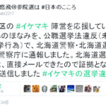 【悲報】SEALDsほなみさん、公職選挙法違反容疑で通報される