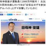 ネトウヨ「反安保デモは金でバイト動員されてる!!」 田母神「すまんな、