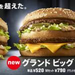 【マクドナルド】 グランドビッグマック & ギガビッグマック、4/6 本日発売 10:30~