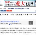 【パナマ文書】 日本の経団連、課税逃れ対策された欧州案に反対…19日に発表へ