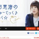 新田恵海さん、やっぱりノーダメージだった!