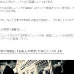『Yahoo!』から見る「日本」の「異常さ」