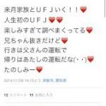 JK 「明日はUFJ! 楽しみすぎる!!」