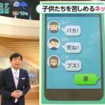 【悲報】クソガキなんJ民、テレビで晒される