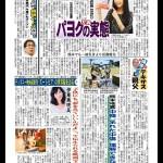 【画像】夕刊フジの紙面がヤバイ