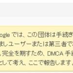 グーグル 「タイ全裸のDYMは削除手続きを不正使用したと考えている」…検索結果から削除されたページがぞくぞく復活へ