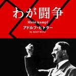 ヒトラー「女は弱い男を支配するよりも、強い男に服従することを好む。女は推理よりは力に憧れる