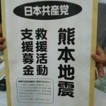 【画像】日本共産党の熊本救援募金箱の隅に小さく書かれた注意書きが酷い