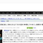 藤原紀香さんのブログが炎上 「火の国の神様どうかおやめください」 熊本人が神罰を受けてるのか?と非難殺到