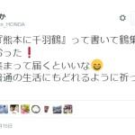 まんこ「熊本に千羽鶴送ります!みんな協力してね!♡」