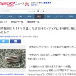 """【パナマ文書】""""今世紀最大級の金融スキャンダル"""" なぜ日本のメディアは本格的に報じないのか? ★3"""