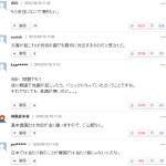 韓国人「熊本の人達が親切・冷静で驚いた」  ヤフコメ「参ったかチョン」
