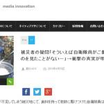 """""""レトルトカレーの封を切ってジュースのように喉に流しこむ"""" 被災地・熊本でひっそり行われる自衛隊員たちの食事 ★2"""