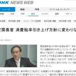 「熊本地震は大震災に当たらない。消費増税は予定通り」…菅官房長官