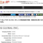 【パナマ文書】 NHK、パナマ法人「NHK GLOBAL INC.」との関係疑惑を黙殺 役員は使い回しの「ペーパー役員」★3