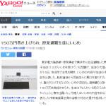 「賠償金もらってるだろう?」福島から横浜に避難した生徒、150万円も巻き上げられていた