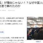 【メディアの憎悪煽り】 経緯を説明せずに中国人観光客叩き 「新千歳空港で中国人が暴れた理由」