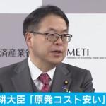 【原子力】 世耕大臣「原発コストは安い」 廃炉費用増加で